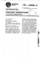 Патент 1180203 Автомат для сварки под флюсом