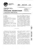Патент 1677158 Устройство для защиты скальных берегов реки от размыва