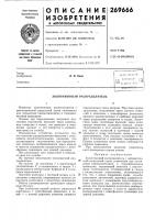 Патент ссср  269666