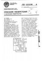 Патент 1215190 Тастатурный номеронабиратель