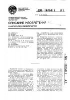 Патент 1675411 Устройство для отделения примесей от волокнистых отходов