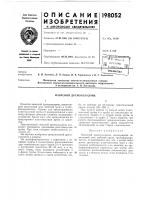 Патент 198052 Назесной дреноукладчик