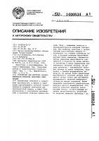 Патент 1400834 Устройство для контроля эксцентричности покрытия сварочных электродов