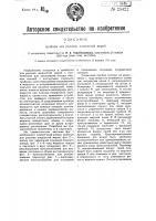 Патент 25422 Прибор для розлива жидкостей мерой