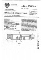 Патент 1784276 Нож измельчителя