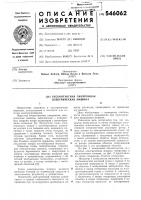 Патент 546062 Бесконтактная синхронная электрическая машина