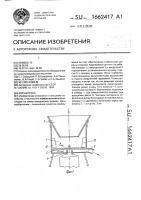 Патент 1662417 Корнерезка