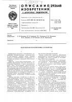 Патент 292648 Молотильно-сепарирующее устройство