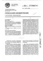 Патент 1719467 Джин