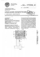 Патент 1772336 Пломбирующее устройство