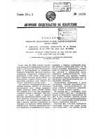 Патент 11179 Поворотное закрепление на валу торфоформирующих машин ножа