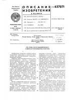Патент 637071 Рама железнодорожного саморазгружающегося вагона