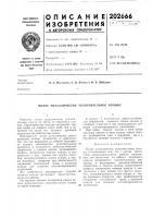 Патент 202666 Патент ссср  202666