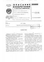 Патент 355000 Рамная пила