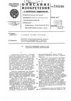 Патент 734248 Смазочно-охлаждающая жидкость для обработки металлов выглаживанием