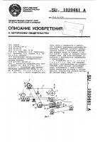 Патент 1020461 Устройство для переформирования волокнистой ленты