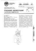Патент 1344694 Устройство для управления приводом перегрузочного органа стеллажного крана-штабелера