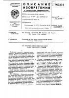 Патент 662304 Установка для сборки под сварку балок коробчатого сечения