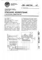 Патент 1467754 Радиопередающее устройство