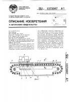 Патент 1373507 Стол для тепловой резки листовых деталей