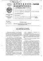 Патент 769108 Эрлифтная установка для перекачивания пульпы