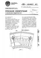 Патент 1314417 Статор электрической машины