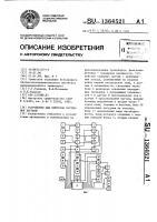 Патент 1364521 Устройство для контроля состояния вагонов