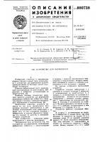 Патент 880738 Устройство для формования