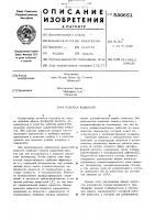 Патент 530651 Рабочая жидкость