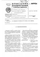 Патент 449925 Смазочное покрытие