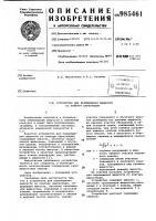 Патент 985461 Устройство для перемещения жидкости по контуру циркуляции