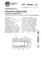 Патент 1322485 Нелинейный преобразователь