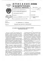 Патент 213226 Установка для контактной точечной сварки листовых изделий