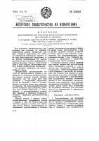 Патент 35003 Приспособление для получения автоматического рассеивания при стрельбе из пулемета