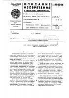 Патент 866006 Способ получения лубяной ленты и устройство для его осуществления