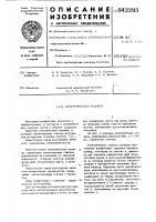 Патент 942203 Электрическая машина
