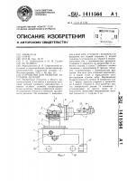 Патент 1411564 Устройство для разметки заготовок деталей
