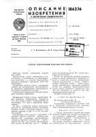 Патент 184376 Способ закрепления изделий при сварке