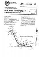 Патент 1239224 Трубоукладчик дреноукладчика