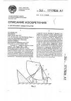 Патент 1717826 Машина для уборки торфа