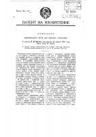 Патент 11929 Вертикальный котел для водяного отопления