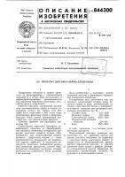 Патент 844300 Препарат для биозащиты древесины