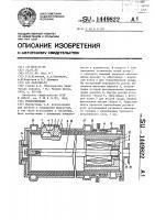 Патент 1449822 Теплообменник