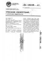 Патент 1262109 Скважинный штанговый насос