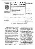 Патент 823296 Устройство для смены образцов взахватах испытательной машины