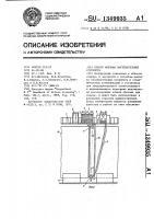Патент 1349935 Способ монтажа нагревательных устройств