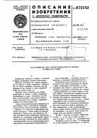 Патент 872152 Устройство для сборки резервуаров из обечаек и днищ под сварку