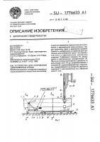 Патент 1776633 Устройство для кантования длинномерных грузов
