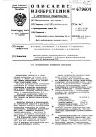 Патент 679604 Вулканизуемая полимерная композиция