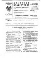 Патент 662576 Смазочно-охлаждающая жидкость для механической обработки металлов